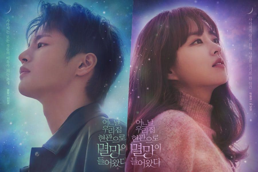 "Seo In Guk And Park Bo Young Hint At A Special Romance In Posters For Upcoming Drama ""Doom At Your Service"""