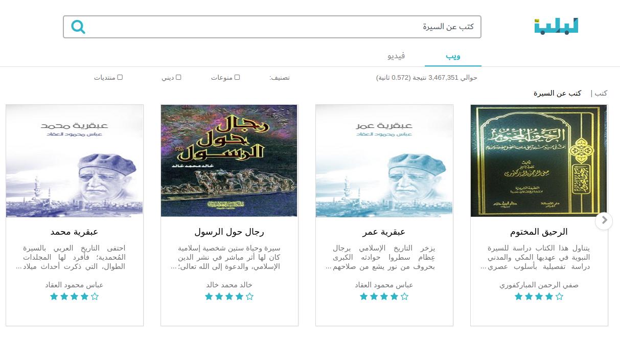 أفضل محرك بحث عربي جينات المهوس Topics