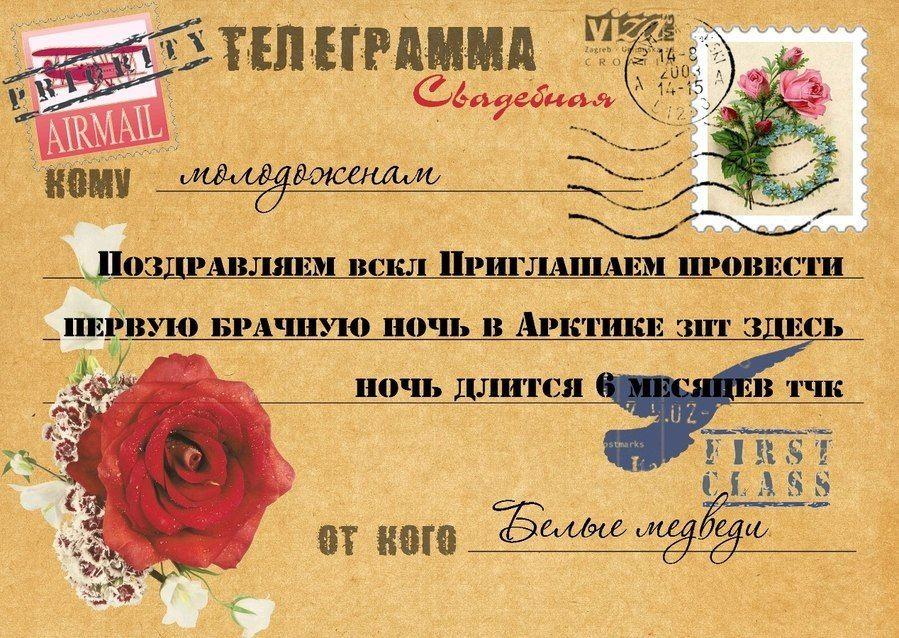 Шуточные поздравления и телеграммы