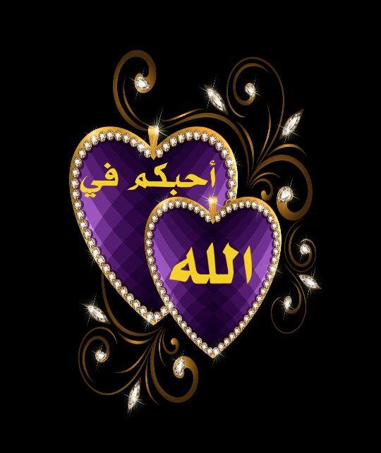احبكم في الله Heart Pictures Purple Calligraphy Art