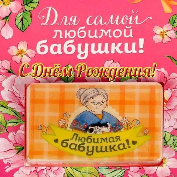 Кулинарные открытки, самая красивая открытка бабушке на день рождения