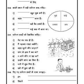 Hindi Worksheet Unseen Passage01 Hindi