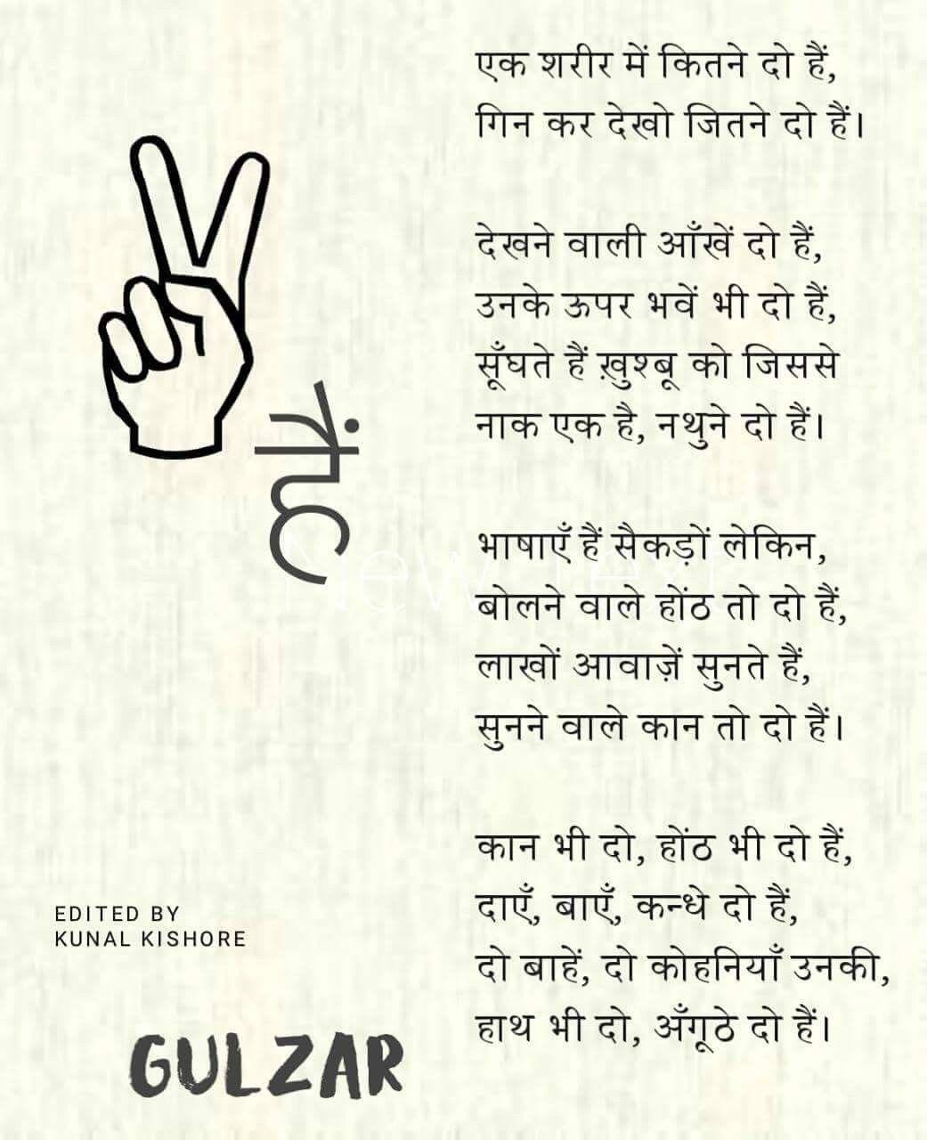 Pin By Leena Aluru On Hindi Poems For Kids