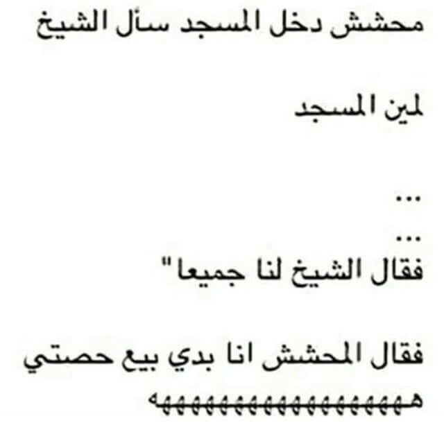 Pin By Waed S On Arabic Humor Jokes Quotes Jokes Arabic Jokes