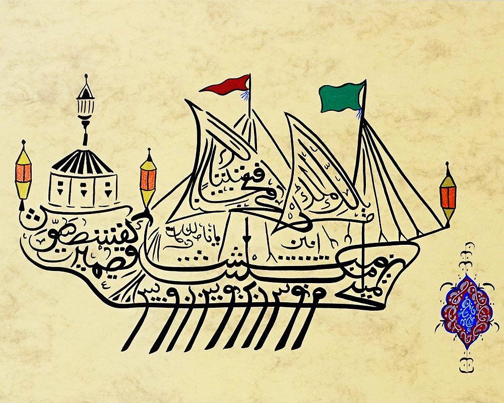 Islamic Art \