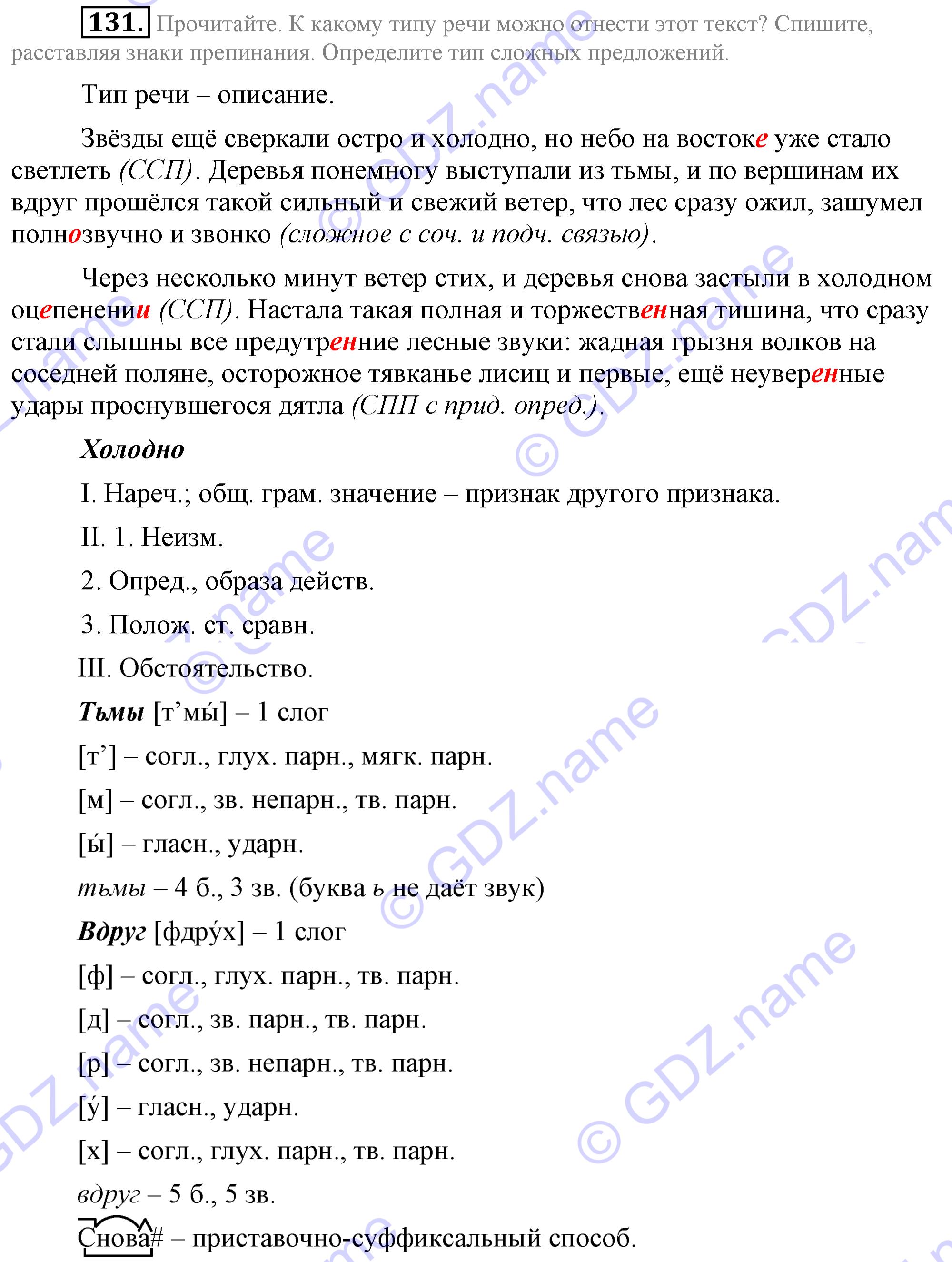 Гдз по русскому языку 9 класс бархударов скачать бесплатно