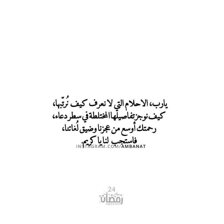 ٢٤ رمضان Tumblr Weheartit Instagram Ambanat Quran Quotes Islamic Quotes Islamic Inspirational Quotes