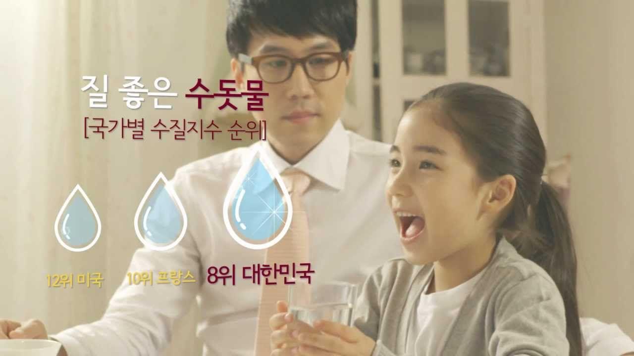 [환경부] 2013년 환경부 업무보고 홍보영상