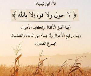 Desertrose لا حول ولا قوة إلا بالله Lovely Quote Islam Instagram