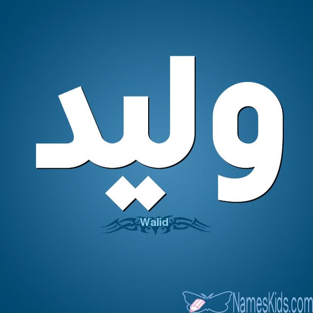 معنى اسم وليد وصفات حامله Waleed Waleed اسم وليد اسم وليد في الاسلام دلع اسم وليد Tech Company Logos Vimeo Logo Company Logo