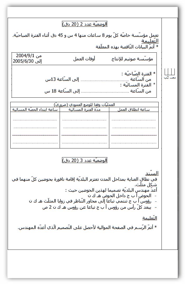 إمتحانات السنة الخامسة للثلاثي الثاني 3 نماذج من كل إمتحان موارد المعلم Bullet Journal Education Exam
