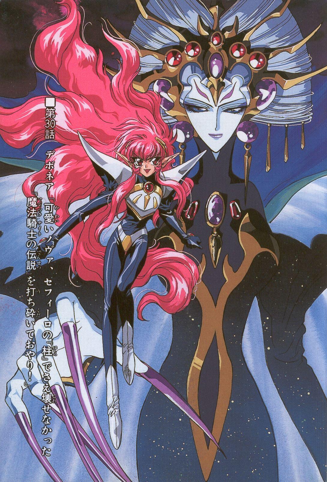 Magic Knight Rayearth CLAMP art manga Pinterest