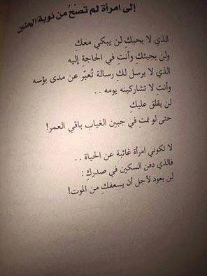ما الذي يبكيك Ask Fm Balsammohamad63 8