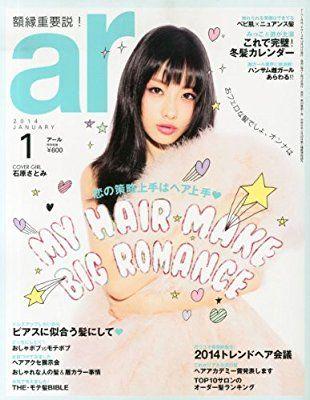 ar (アール) 2014年 01月号 [雑誌]