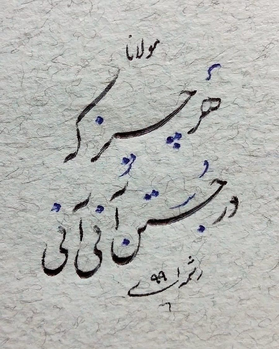 Pin On Persian Typography