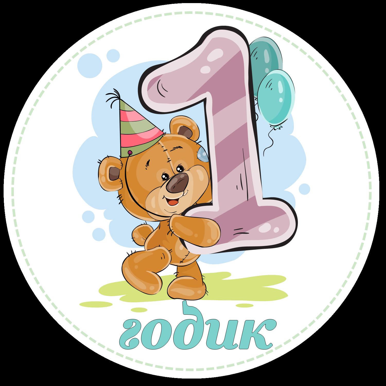 Поздравления с днем рождения для малышки 1 месяц