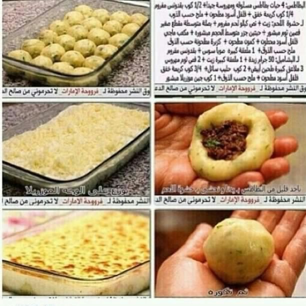 Pin By Sakina Adel On Potato Arabie Cooking Recipes Desserts Food Receipes Food Recipies