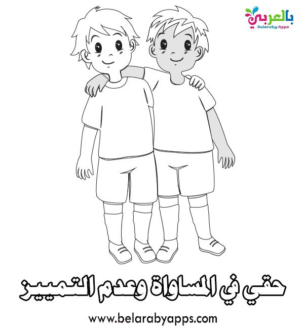 رسومات للتلوين عن حقوق الطفل يوم الطفل العالمي بالعربي نتعلم Character Comics Fictional Characters
