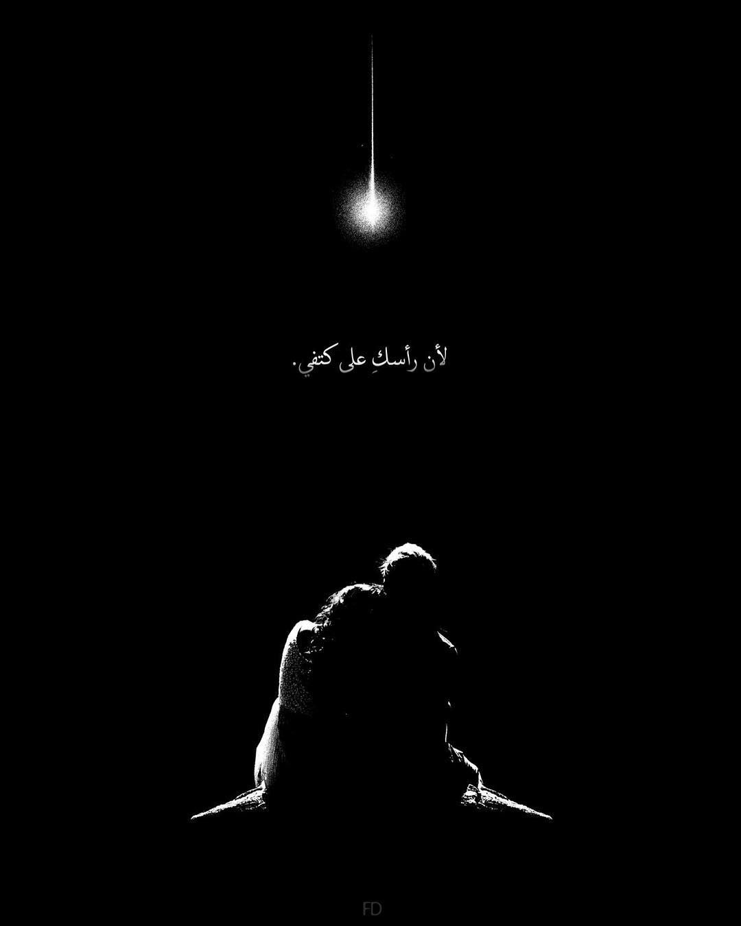 Pin By Amjad Shareef On الفريد ع مارة Arabic Quotes Cover Photo Quotes Photo Quotes