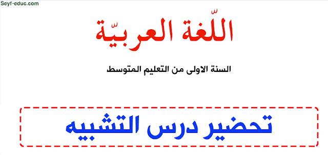 تحضير درس التشبيه للسنة الاولى متوسط الجيل الثاني Http Www Seyf Educ Com 2019 10 Lecon Arabe Tachbih 1am Html Notes Arabic Calligraphy Calligraphy