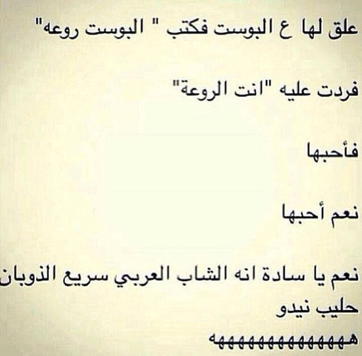 Pin By Ghizo On Yenyeyautnihg Funny Arabic Quotes Laughing Quotes Arabic Funny