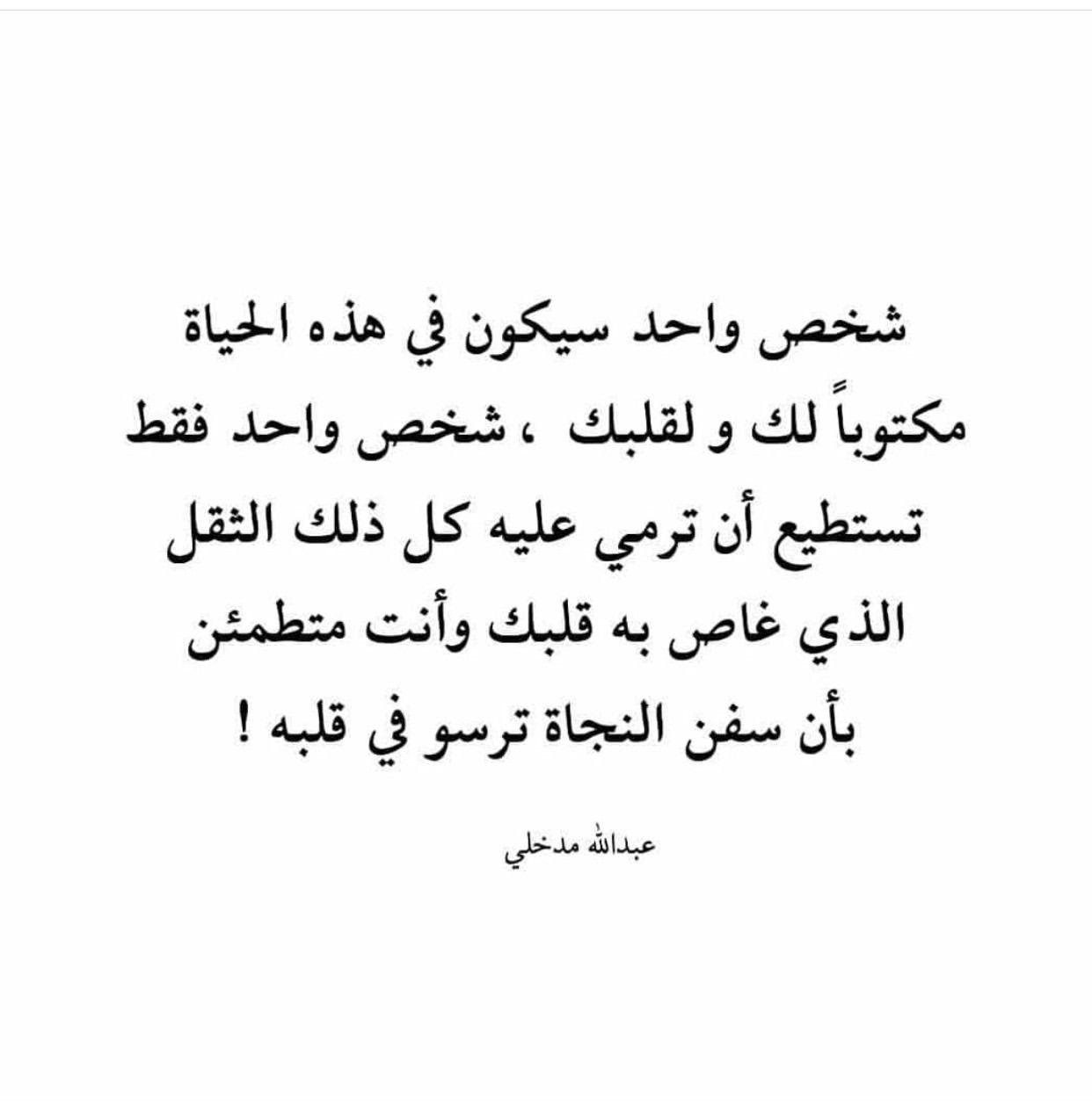 يا رب اجعل الشخص الوحيد الي يكون لي والي يكون معي بحلالك من هو في قلبي يا رب Islamic Quotes Lovely Quote Amazing Quotes