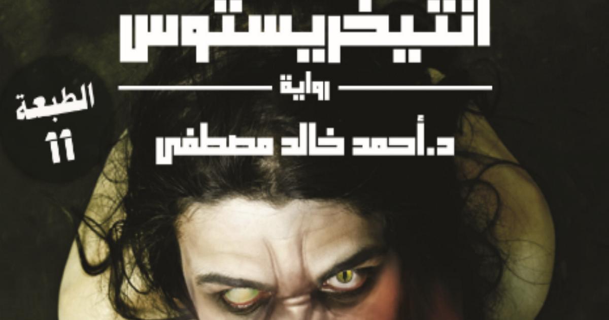 أنتيخريستوس Pdf Books Movie Posters Poster
