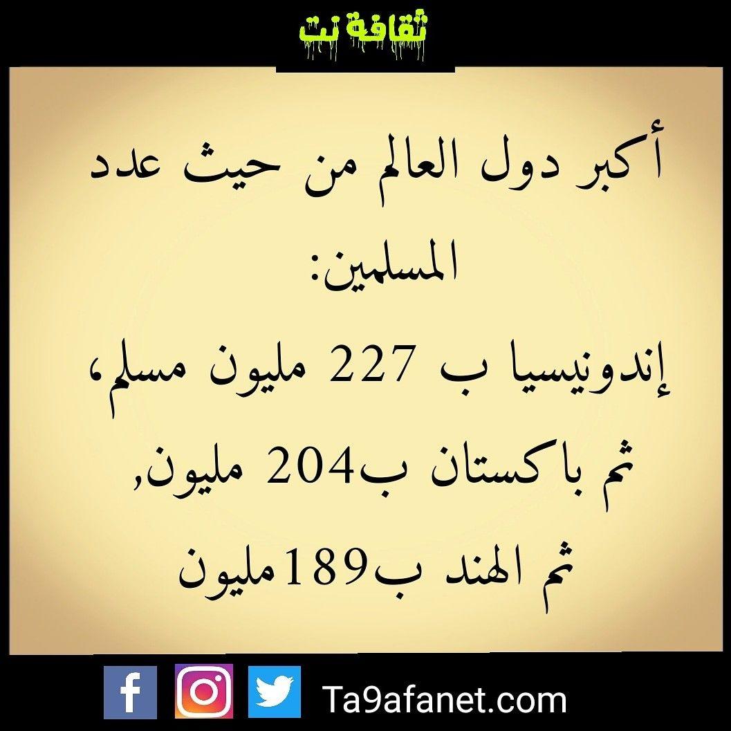 أكبر دول العالم من حيث عدد المسلمين Arabic Calligraphy