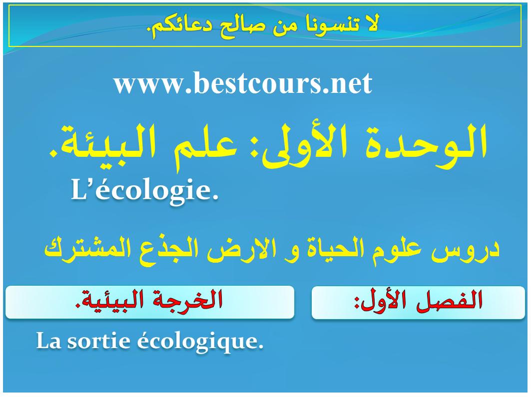 دروس علوم الحياة و الارض الخرجة البيئية درس الخرجة البيئية علم البيئة درس الخرجة البيئية اول درس من دروس الجذ Business Solutions World Information Solutions