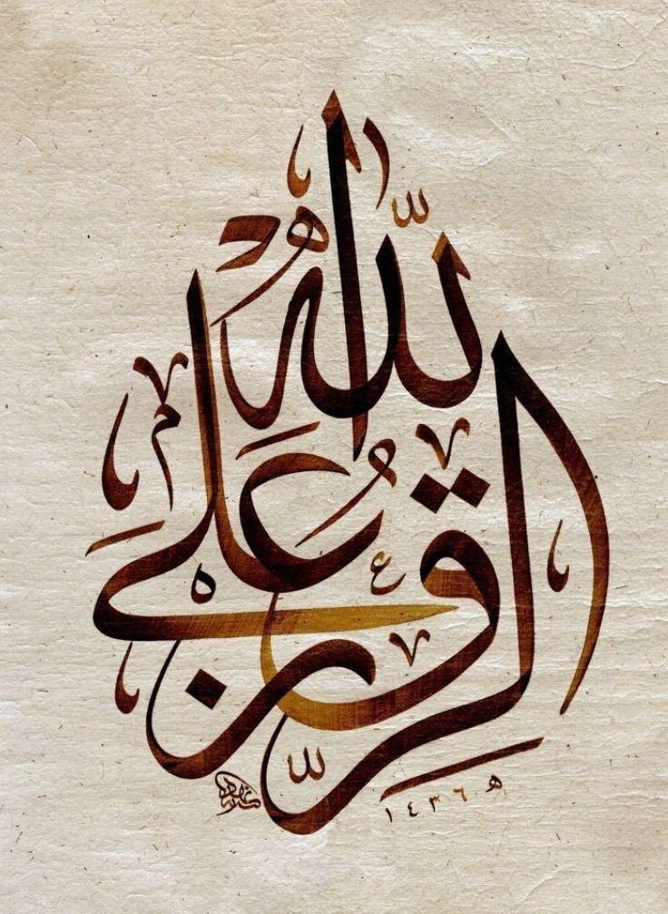 learning drives islamQuranmualim Islamic art