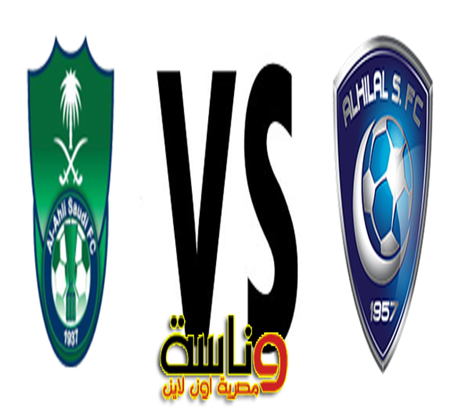 مشاهدة مباراة الهلال والأهلي السعودي بتاريخ 07 01 2020 بث مباشر في الدوري السعودي British Leyland Logo Vehicle Logos Buick Logo