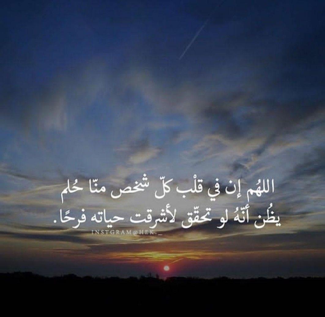 يارب حقق امانينا Islam Quran Arabic Quotes Neon Signs