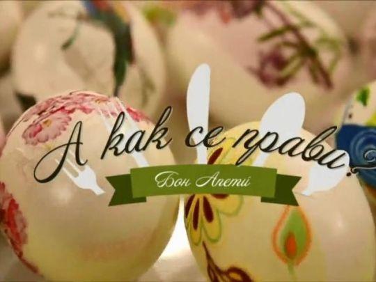 Фалшиво рисувани яйца (декупаж) | Holiday, Easter, Eggs