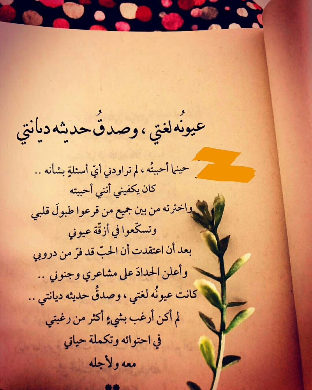 Pin By Jina Jina On Arabic Arabic Quotes Hand Lettering Styles Confused Feelings
