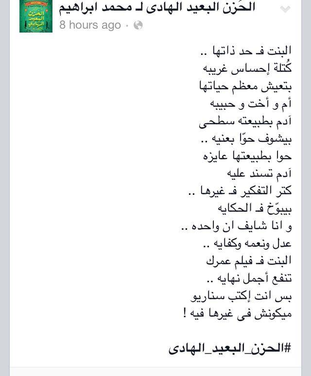 محمد ابراهيم Words Quotes Cool Words Life Quotes
