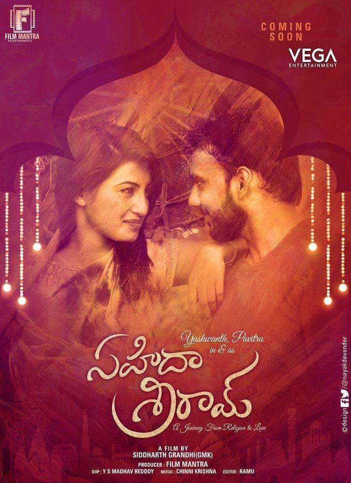 Sahidhasriram Telugu Short Film Releasing On 8thdec Friday Shortfilm Vega Entertainment Vegaentertainment Movies By Genre Film Releases Short Film