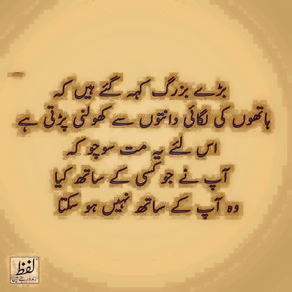 Idea by Nauman on Urdu quotes Urdu quotes, Impress