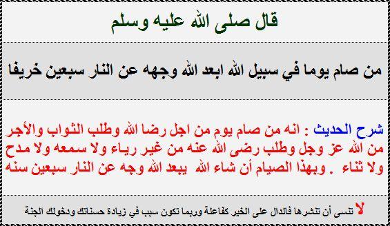 فضل الصيام في سبيل الله Math Arabic Calligraphy Calligraphy