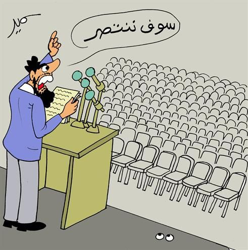 كاريكاتير موقع 24 الإلكتروني (الإمارات)  يوم السبت 21 مارس 2015  ComicArabia.com  #كاريكاتير