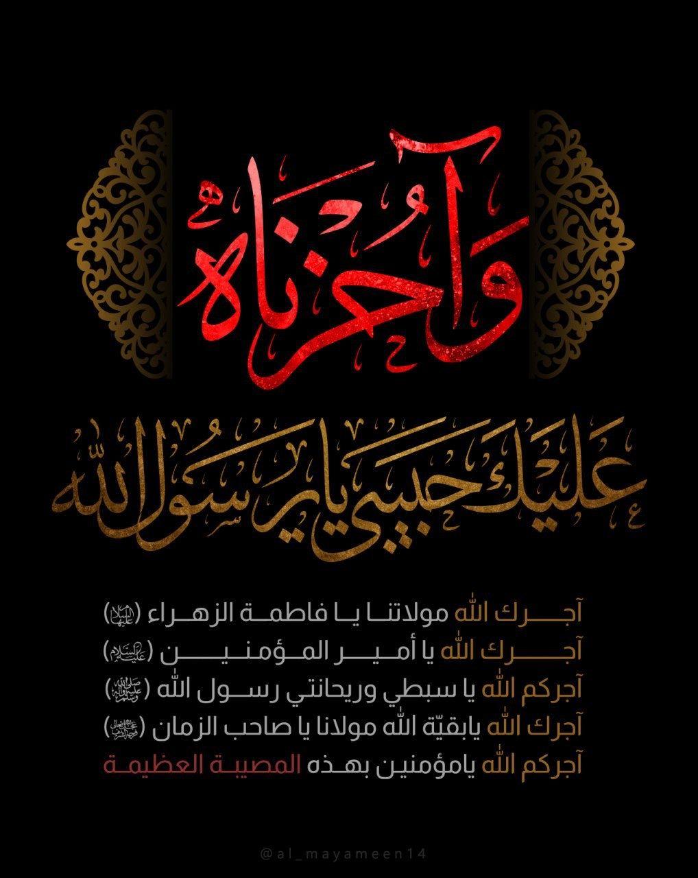 Pin By Ahmed Alabdullah On ذكرى وفاة الرسول محمد ع Movie Posters Sal Poster