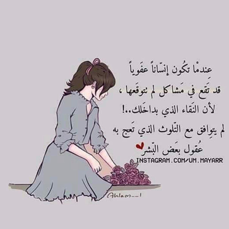 ولنا في الحلال لقاء Girly Quotes Arabic Quotes Cool Words