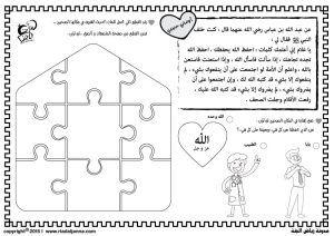 احفظ الله يحفظك Islamic Kids Activities Islam For Kids Teaching Kids