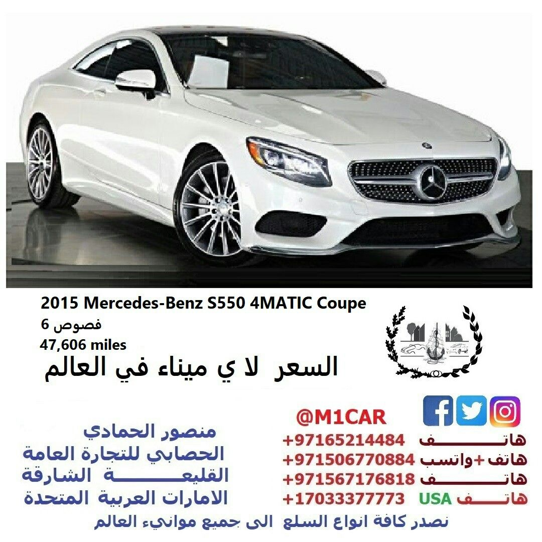 We Are Offering 2015 Mercedes Benz S550 4matic Coupe 6 فصوص 47 606 Miles السعر 286900 00 درهم المركبة في امريكا Mercedes Benz S550 Benz S550 Mercedes