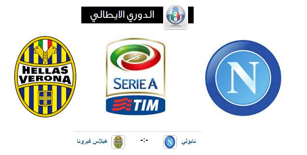 موعد مباراة نابولي وهيلاس فيرونا السبت 6 يناير في الأسبوع الـ 20 من الدوري الإيطالي والقنوات الناقلة جاء توقيت مباراة نابولي وهيلاس فيرونا Enamel Pins Sports
