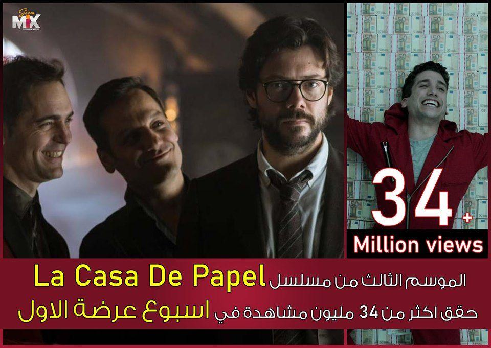 الموسم الثالث من المسلسل الاسباني La Casa De Papel يحقق نجاح Fictional Characters Character John