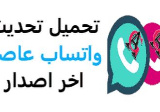 تحميل تحديث واتساب عمر بلس جديد 2021 العنابي والازرق والوردي واخضر واحمر تنزيل ضد الحظر اخر اصدار 2020 Omar