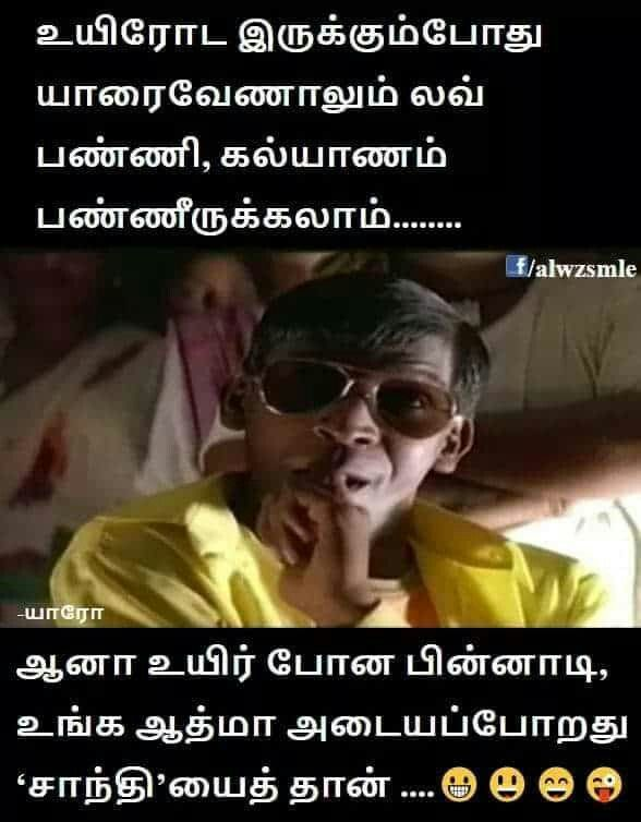 Pin By Bethesda On Bethels Indian Thoughts Quotes Tamil Jokes