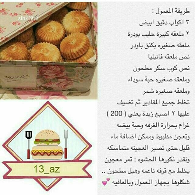 Pin By Roon Adel On Ma3mol Arabie Food And Drink Food Cooking