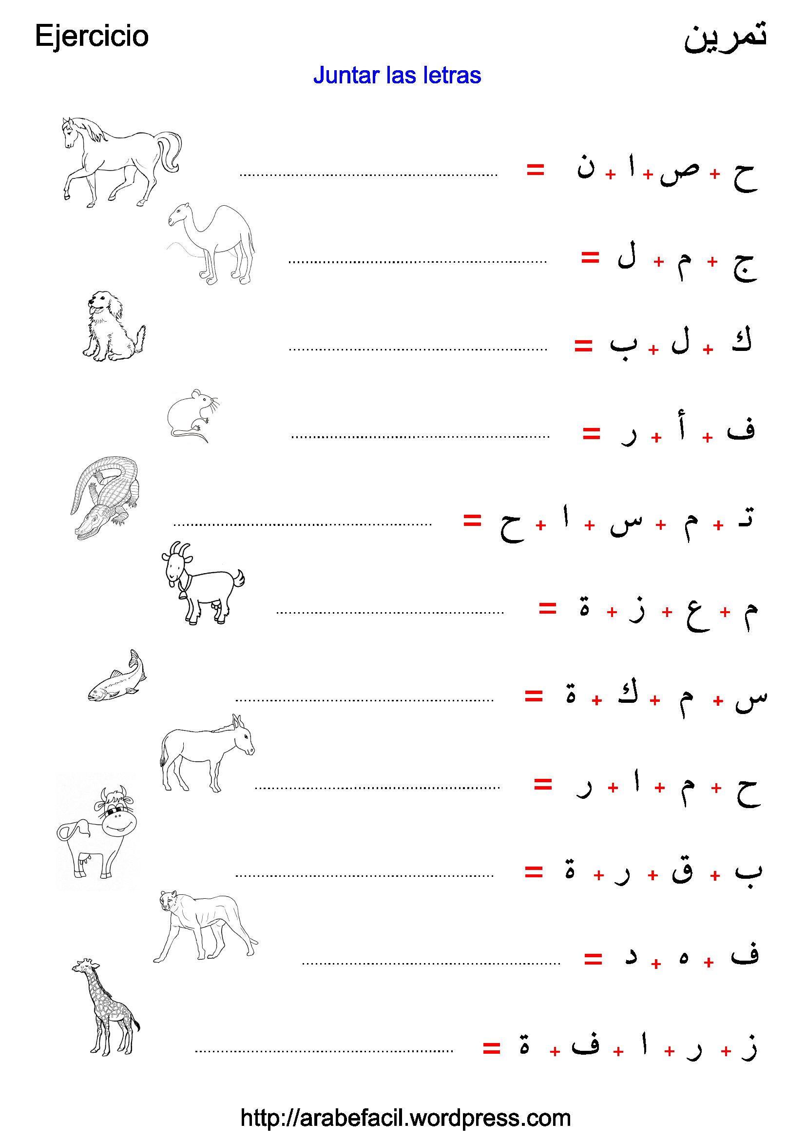 juntarlasletras.png (1654×2339) Apprendre l'arabe