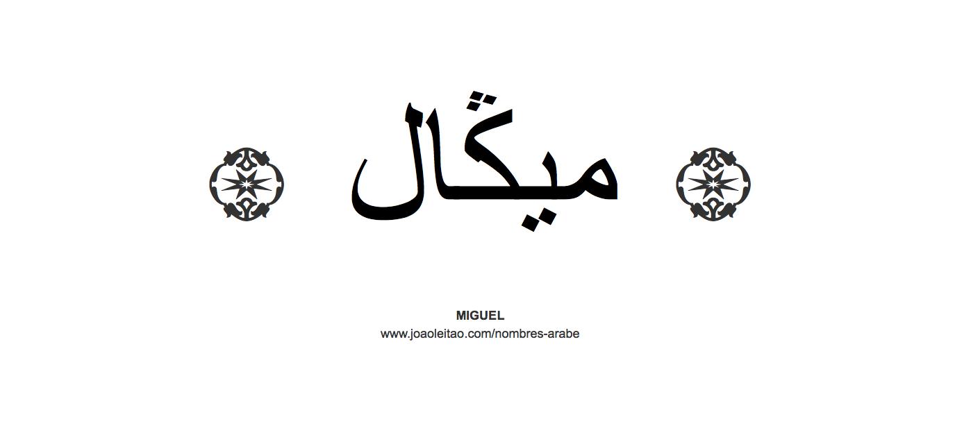 Nombre Miguel en escritura árabe | Search